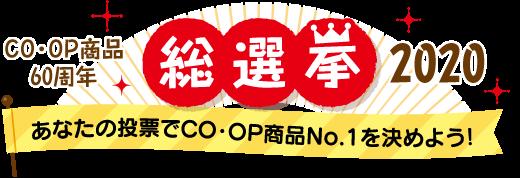 CO・OP商品60周年総選挙2020