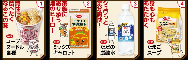 CO・OP商品60周年総選挙 エントリーNO1~4