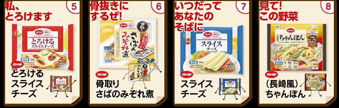 CO・OP商品60周年総選挙 エントリーNO5~8