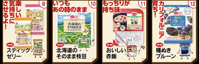 CO・OP商品60周年総選挙 エントリーNO9~12