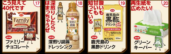 CO・OP商品60周年総選挙 エントリーNO17~20
