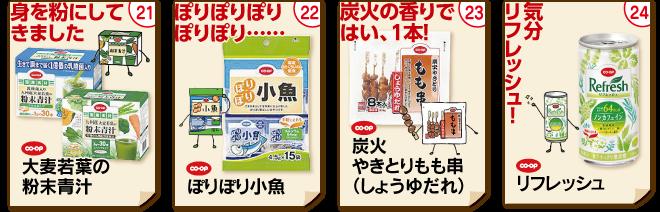 CO・OP商品60周年総選挙 エントリーNO21~24