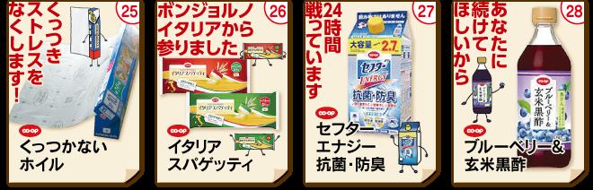 CO・OP商品60周年総選挙 エントリーNO25~28
