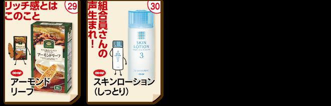 CO・OP商品60周年総選挙 エントリーNO29~30