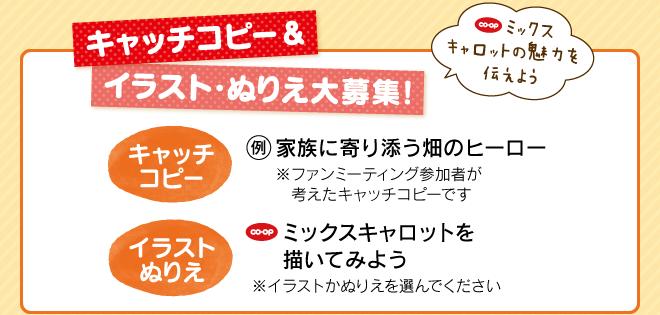 キャッチコピー&イラスト・ぬりえ大募集!