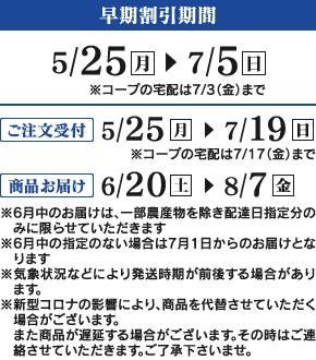 早期割引期間 5/25(月)~7/5(日)