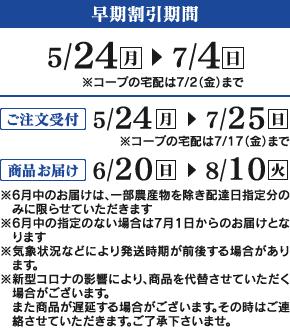 早期割引期間 5/24(月)~7/4(日)