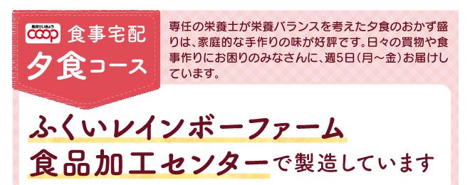 syokujitakuhai_01