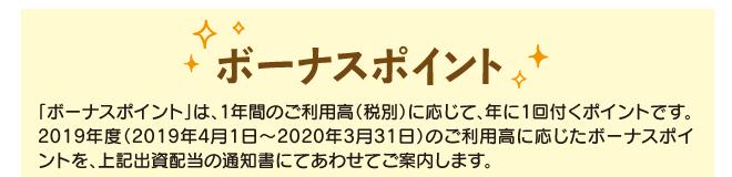 bonusPoint_04