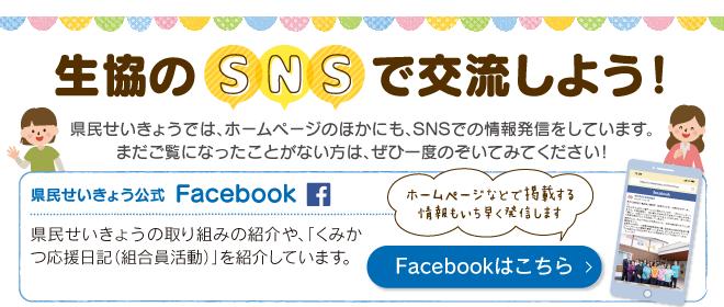 seikyo-sns_01
