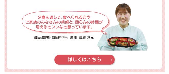 syokujitakuhai_04