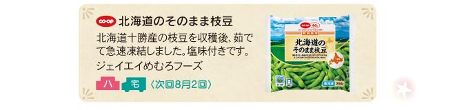 coop北海道のそのまま枝豆