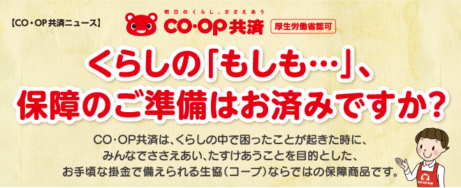 coopKyosai_01
