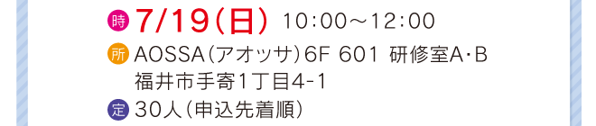 7/19(日)