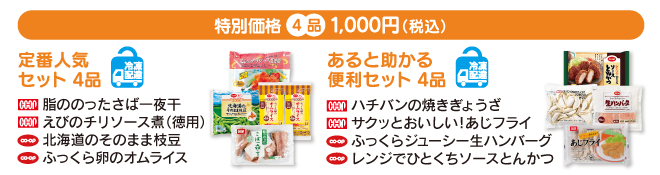 特別価格 4品 1,000円(税込)