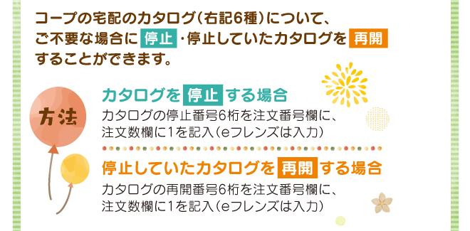 コープの宅配のカタログ(右記6種)について、ご不要な場合に停止・停止していたカタログを再開することができます。