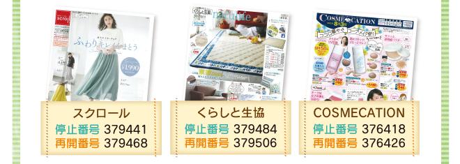 スクロール・くらしと生協・COSMECATION