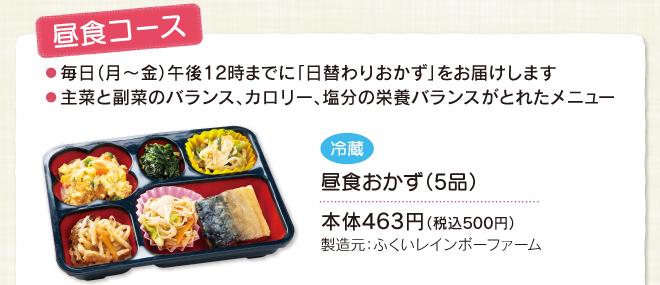 昼食コース