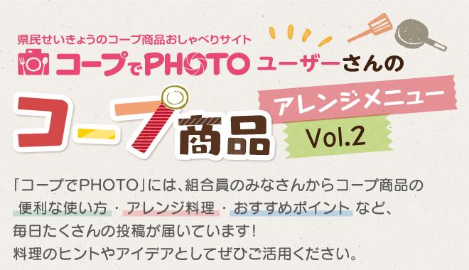 コープでPHOTOユーザーさんのコープ商品アレンジメニューVol.2