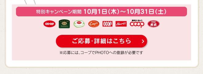 特別キャンペーン期間 10月1日(木)~10月31日(土)
