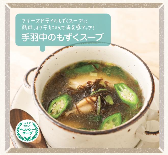 手羽中のもずくスープ