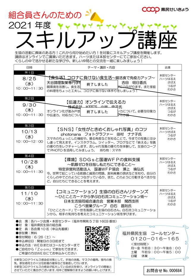 skillup-flyer2021_4