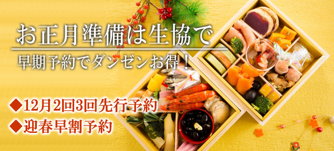 お正月準備は生協で、福井迎春早割