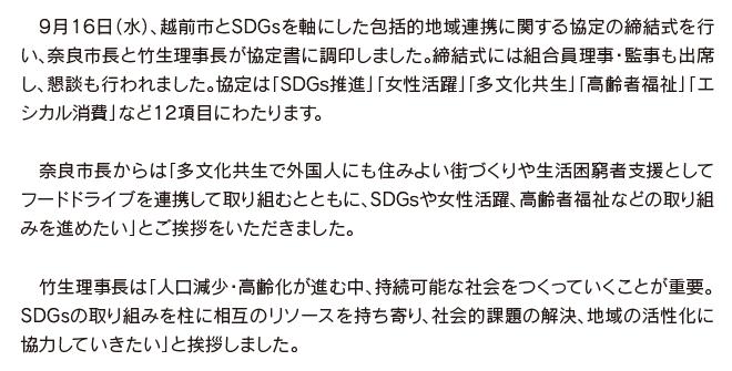 9月16日(水)、越前市とSDGsを軸にした包括的地域連携に関する協定の締結式を行い、奈良市長と竹生理事長が協定書に調印しました。
