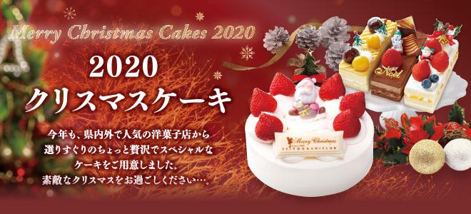 2020 クリスマスケーキ