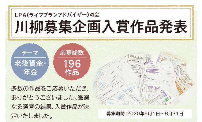 川柳募集企画入賞作品発表