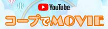 YouTube コープでMOVIE