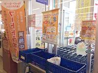 7月ハーツ10店・大野・勝山きらめきで実施