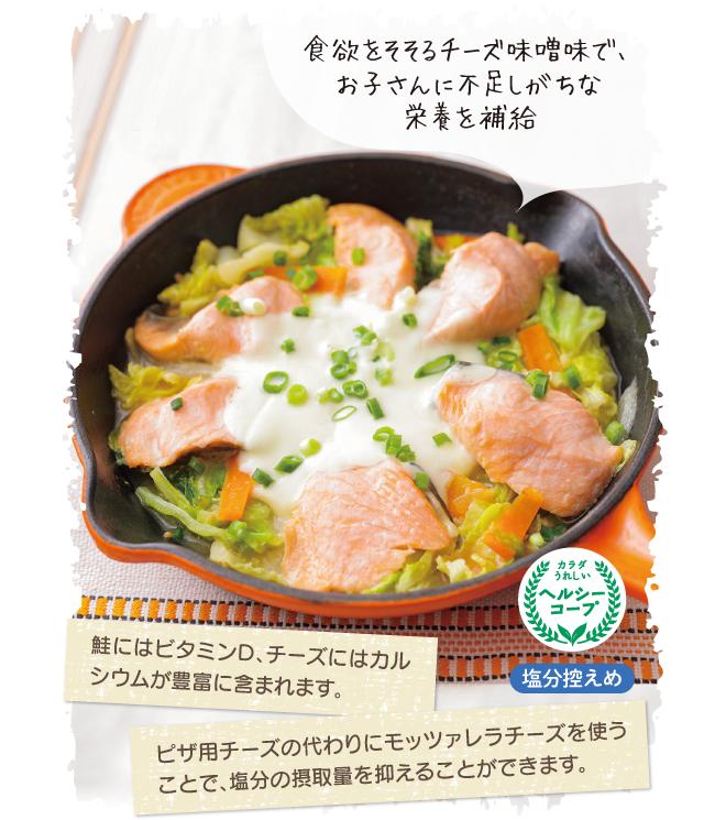鮭のモッツァレラちゃんちゃん焼き