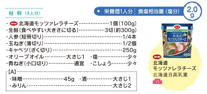 鮭のモッツァレラちゃんちゃん焼き 材料