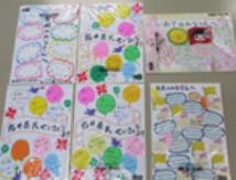 福井の銘菓を応援メッセージ