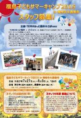 福島子どもサマーキャンプ