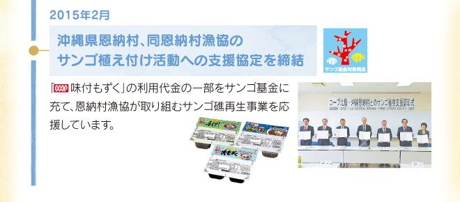 沖縄県恩納村、同恩納村漁協のサンゴ植え付け活動への支援協定を締結