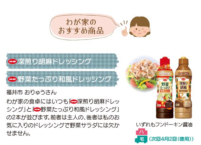 おすすめ商品紹介 ドレッシング