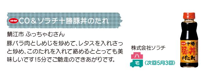 おすすめ商品紹介 CO&ソラチ十勝豚丼のたれ
