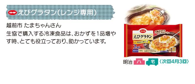 おすすめ商品紹介 えびグラタン(レンジ専用)