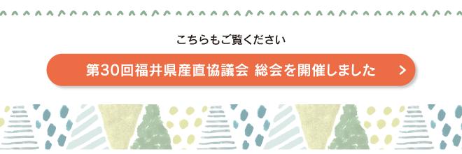 第30回福井県産直協議会 総会を開催しました