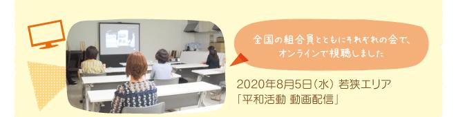 2020年8月5日(水)若狭エリア「平和活動 動画配信」