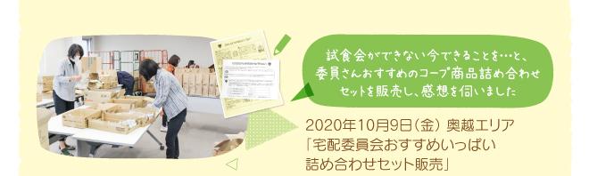 2020年10月9日(金)奥越エリア「宅配委員会おすすめいっぱい詰め合わせセット販売」