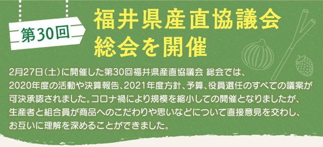 第30回 福井県産直協議会総会を開催しました