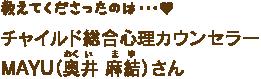 チャイルド総合心理カウンセラー MAYU(奥井 麻結)さん