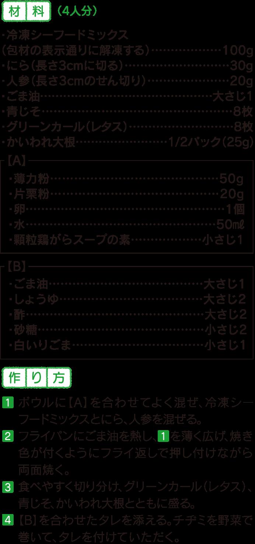 巻き巻き♪サラダ風チヂミ レシピ