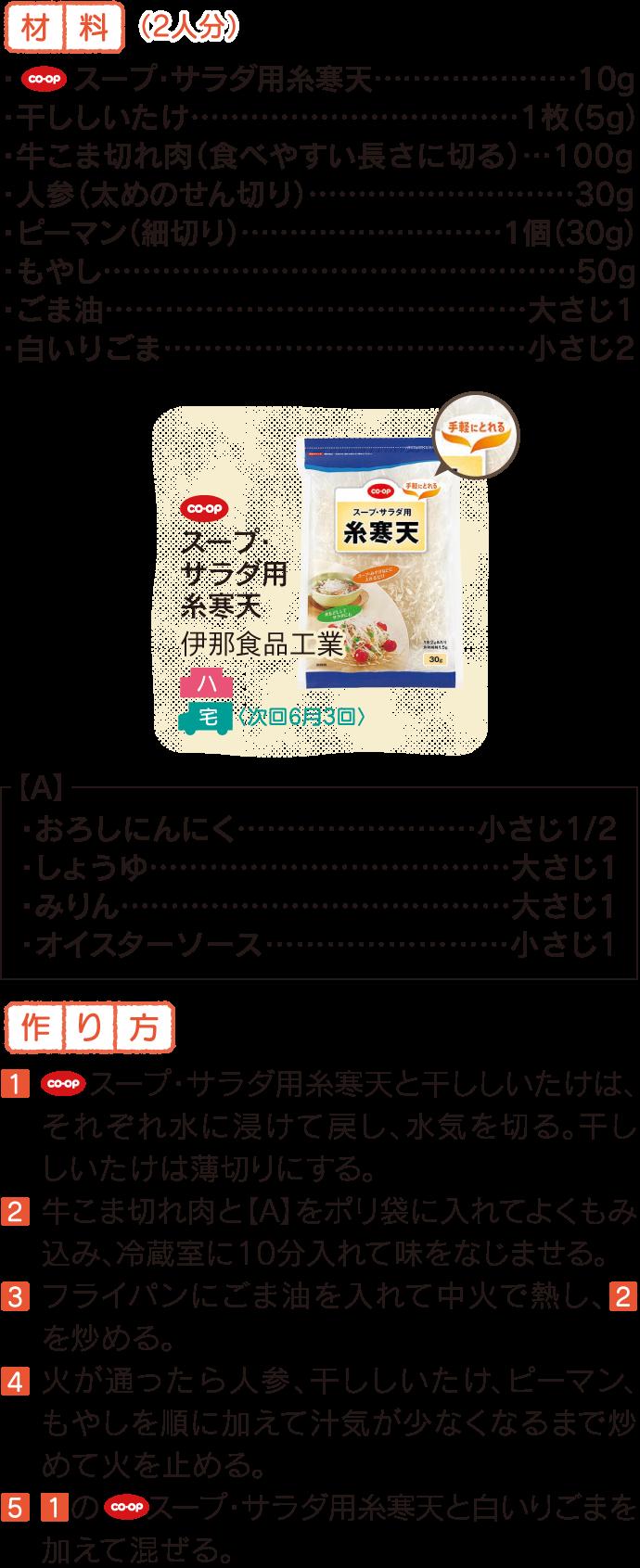 糸寒天のチャプチェ レシピ