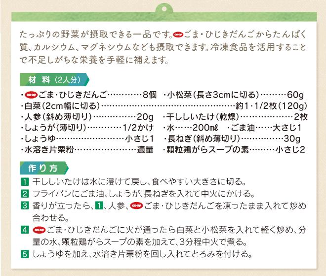 ごま・ひじきだんごの八宝菜風 材料・作り方
