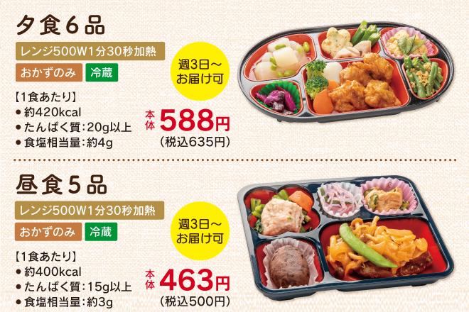 夕食6品のお弁当・昼食5品のお弁当
