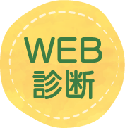 WEB診断